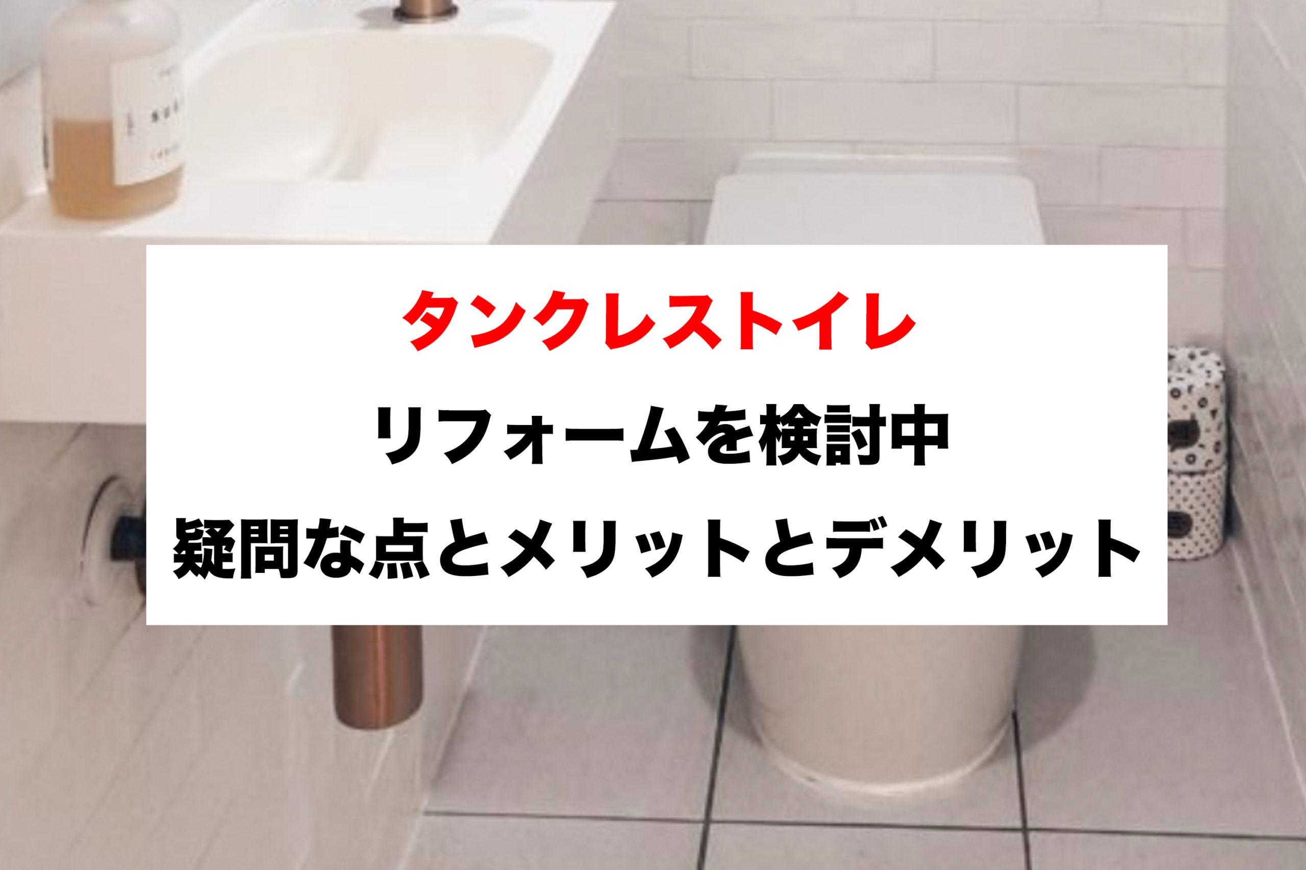 タンクレストイレにリフォームを検討中。疑問な点とメリットとデメリット
