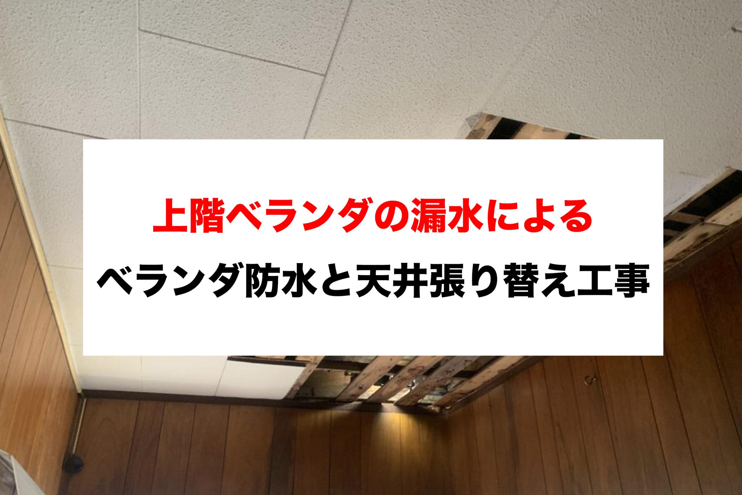 上階ベランダの漏水によるベランダ防水と天井張り替え工事